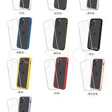 犀牛盾 MOD NX iPhone 12 Pro Max/Mini 耐衝擊軍規防摔殼 透明背蓋 保謢套 保謢殼 兩用殼