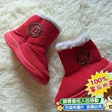 ❤厤庭童裝舖❤最後一雙【H024】超保暖絨布雪靴/保暖靴(24號)