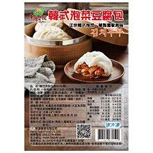 ◎亨源生機◎韓式泡菜豆腐包(需冷凍) 泡菜  豆腐 消夜 點心 包子  全素可用