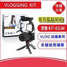 【MAMEN慢門-VLOGGING KIT】KIT-01LM麥克風腳架組 固定拍攝 手持錄製 補光拍攝 直播 拍照錄影