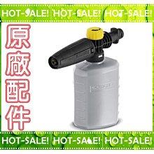 《原廠配件@泡沫噴罐》Karcher FJ6 德國凱馳 K系列 高壓清洗機專用 ( K2/K3/K4/K5適用)