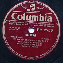 蘇聯紅軍合唱團《Kalinka》78轉 10吋 蟲膠唱片 電木唱片