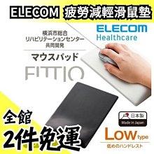 日本【MP-115 低款】ELECOM FITTIO 人體工學 疲勞減輕 舒壓滑鼠墊 父親節【水貨碼頭】