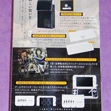 ☆小瓶子玩具坊☆N3DS LL 專用SEGA『真女神轉生4』週邊套件組《HCV-1279》