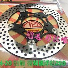 《好地方》新產品 送彩鈦碟盤螺絲* NCY N20  勁戰 復刻版浮動 圓碟260mm
