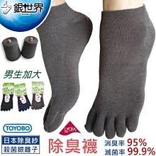 X-4-2日本銀離子-五趾加大踝襪【大J襪庫】3雙850元男加大-銀纖維銀離子奈米銀襪子抗菌襪-純棉襪除臭襪五趾襪五指襪