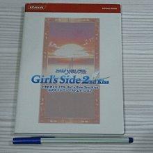 【小蕙館】日文攻略(PS2)純愛手札 Girl's Side2 ~ 公式指南
