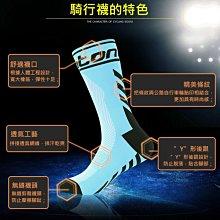 MONTON 運動耐磨襪 透氣排汗 自行車襪 騎行襪 運動登山襪 路跑 防臭襪 壓縮跑步襪