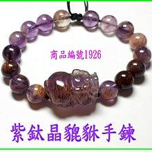 可享95折【紫鈦晶貔貅手鍊】編號1926  貔貅專賣 金鎂藝品店