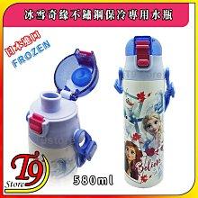 【T9store】日本進口 Frozen (冰雪奇緣) 一觸式直飲不鏽鋼保冷專用水瓶 水壺 (580ml) (有肩帶)