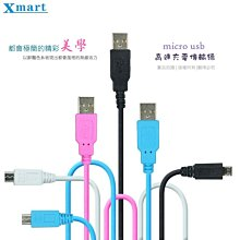 Xmart Micro USB 2M/200cm 傳輸線/充電線/V8/Samsung S6/S5/Note 4/3