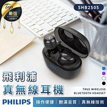 現貨!Philips 飛利浦 SHB2505 真無線耳機 無線藍牙耳機 藍牙5.0 無線耳機 原廠保固一年 #捕夢網