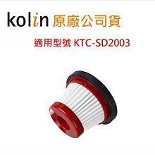 歌林小旋風無線吸塵器KTC-SD2003 配件:專用HEAP濾網