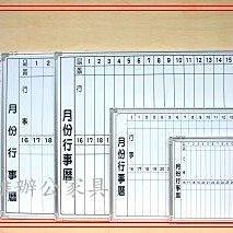 《工廠直營》{高雄OA辦公家具}3尺*5尺單面磁性白板&月份&玻璃白板&辦公桌&會議桌&鐵櫃&OA屏風(高雄市區免運費)