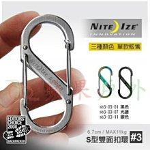 【NITE-IZE】SB3-03  S-BINER SB3 3號不銹鋼8字扣 奈愛 不鏽鋼S型雙面金屬扣環