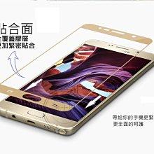 (金士曼) 三星 滿版 保護貼 玻璃貼 Note5 A6 A7 A8 Plus Star A8s A9 J7 Pro
