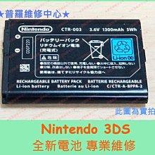 Nintendo 3DS 全新電池 3.6V 1300mah 耗電快 電量不穩 電池膨脹 老化 自動關機