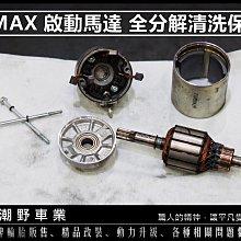 台中潮野車業 完工價 YAMAHA XMAX 300 啟動馬達 全分解清洗保養