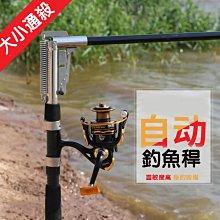 自動釣魚竿彈簧甩桿彈起彈釣器海竿折疊彈竿海桿套裝全套高靈敏度無須專人看守 一人可釣數竿 操作方便