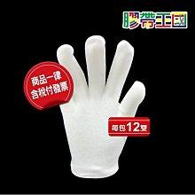 [膠帶王國]電子手套(TC手套)一打12雙一打75元 工作手套 白手套 儀隊表演 啦啦隊 家庭代工~含稅附發票~