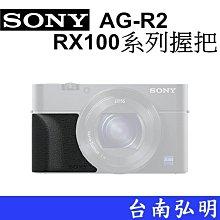 台南弘明 SONY AG-R2 RX100系列專用相機蒙皮握把 適合RX100M6 RX100M7 RX100