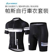 INBIKE 帕斯(899) 車衣套裝 車衣車褲 短袖套裝 短袖車衣 自行車衣 單車車衣 短車衣