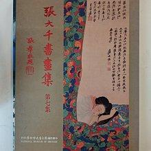 絕版二手書《張大千書畫集 七》 歷史博物館 北市可面交