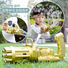 台灣現貨 免運!泡泡機 電動泡泡機 泡泡製造機 吹泡泡玩具 網紅加特林泡泡槍 兒童手持八孔吹泡泡機 全自動玩具天女散花