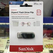 【公司貨】SanDisk iXpand Flip 64G 64GB 翻轉隨身碟 蘋果 雙用碟 USB3.1 OTG