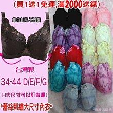 (買1送1免運.買2千送高級內褲) 台灣製花漾蕾絲大碼.大杯(34/36/38/40/42/44DEFG) 調整型胸罩
