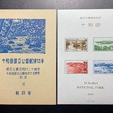 【珠璣園】J5112B-1 日本郵票 - 1951年 十和田國立公園 小全張 1全 SCOTT CV=45