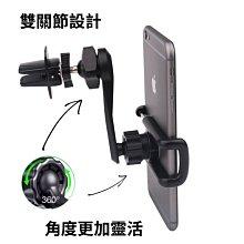 多向性360度旋轉出風口手機支架 不擋出風口手機夾 三代 延長桿不擋風 車用手機支撐架 手機導航支架 車用空調手機支架