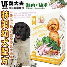 【🐱🐶培菓寵物48H出貨🐰🐹】美國VF魏大夫》特調幼犬雞肉+米配方-1.5kg 特價315元自取不打折