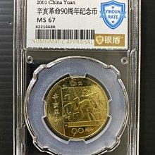 2001年辛亥革命90周年紀念幣一枚~銀盾評级MS67   隨機出貨