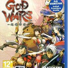 現貨中 PSV遊戲 GOD WARS超越時空 God Wars Future 跨越時空 中文亞版【板橋魔力】