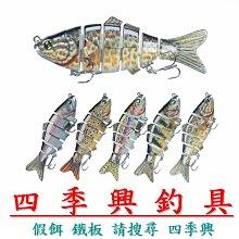 ** 四季興 ** A01 9.5cm 20.5g 路亞假餌 6節 多節魚 魚餌 海釣路亞 仿真魚餌 硬餌