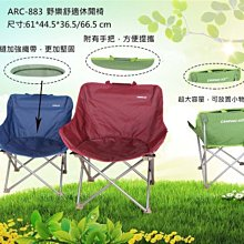 露營小站~【ARC-883】野樂 CMPING ACE 野樂舒適休閒椅-國旅卡