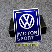 Volkswagen 福斯 藍色款 改裝 鋁合金 拉絲 金屬車貼 尾門貼 裝飾貼 車身貼 烤漆工藝 立體刻印 專用背膠