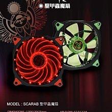 《網中小舖》全新公司貨 開發票 SADES SCARAB 聖甲蟲魔扇 TURBO 12CM LED風扇 (免運)