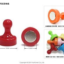 【單顆賣場】G-00釹鐵錋強力磁鐵/直徑19mm/磁性超強/適用厚5mm以下的玻璃白板/共10色可供挑選 悅適影音