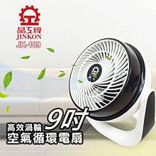 (吉賀) 晶工牌 9吋 空氣循環電扇 循環扇 循環電扇 風扇 電扇 JK-109
