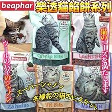 【🐱🐶培菓寵物48H出貨🐰🐹】荷蘭beaphar》樂透貓餡餅零食系列多款種類150g/包特價249元自取不打折