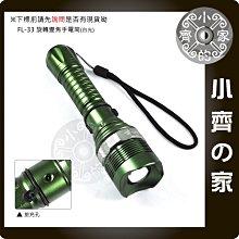 18650 Q5 180LM 綠巨人 旋轉 變焦 強光 手電筒 軍迷 戶外 軍用品 白光 FL-33 小齊的家