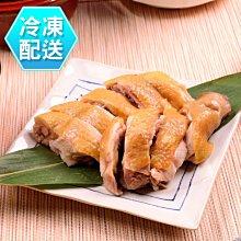 健康本味 蔗鹹雞(小家庭切盤) 400g 冷凍配送 [TW11204] 蔗雞王
