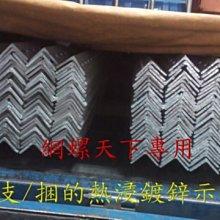 網螺天下※鍍鋅角鐵、沖孔角鐵40*40*2.5mm『單』孔『台灣製造』鍍鋅角鐵3米長/支,每支119元