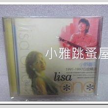 = Sallyshuistore = ☆ 二手CD: Lisa小野麗莎1991~1997白金精選 (附側標) ☆