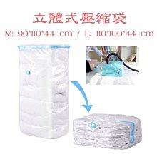 立體式真空壓縮袋 M 抽氣式壓縮袋 透明真空壓縮袋 棉被收納袋