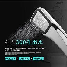 品質最優 300孔 加壓蓮蓬頭 花灑 強力 蓮蓬頭 省水30% 300壯士 省水 加壓馬達