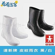 【希希五金】《現貨》 達新牌 皮紋雨鞋 雨具 雨鞋 登山鞋 防滑鞋 餐廚鞋 農用鞋