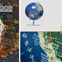 10吋衛星金屬手臂地球儀110MB SkyGlobe.中英文版立體浮雕金屬底座教育學生地球儀擺飾台灣製造MIT